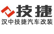 汉中技捷汽车改装