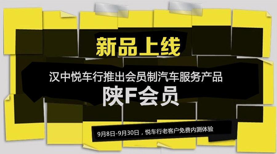 9月8日到9月30日,陕F会员VIP内测活动将面向悦车行老客户展开