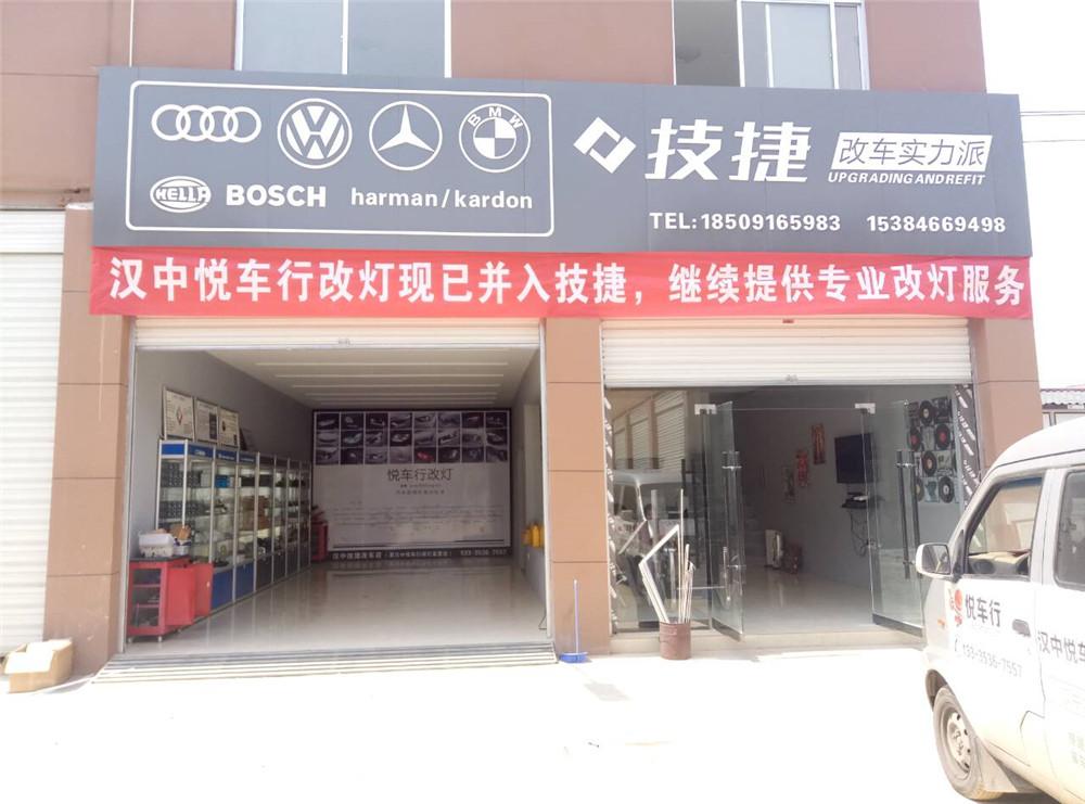 汉中哪里汽车改灯做的好?