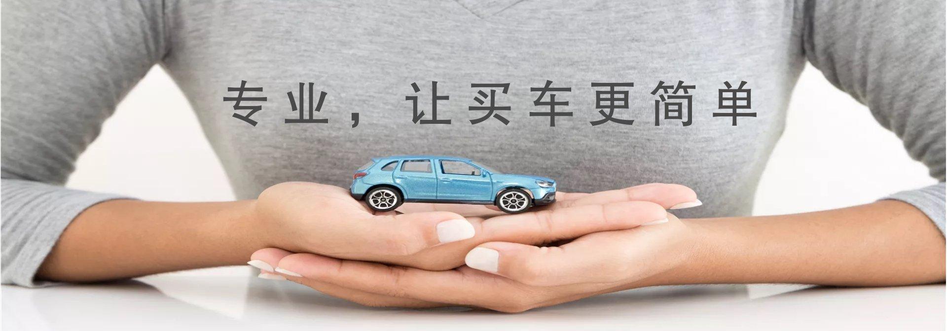 汉中技捷改车