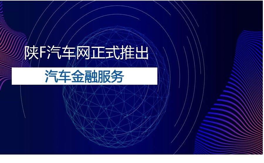 汉中陕F汽车网正式推出汽车信贷服务,提供新车分期,买车贷款,汽车代买,首付贷购车服务