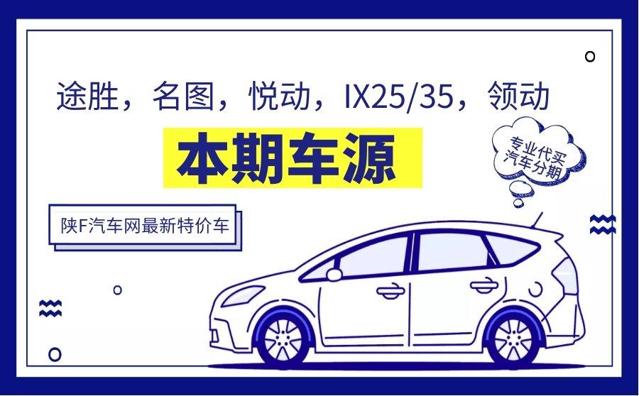 汉中北京现代特价车:途胜,IX25,灵动,名图,悦动,IX35优惠购车,支持分期