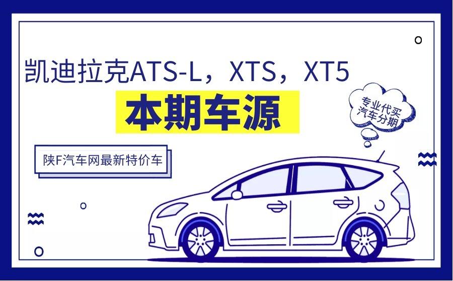 汉中凯迪拉克特价车:凯迪拉克ATS-L,XTS,XT5汽车优惠