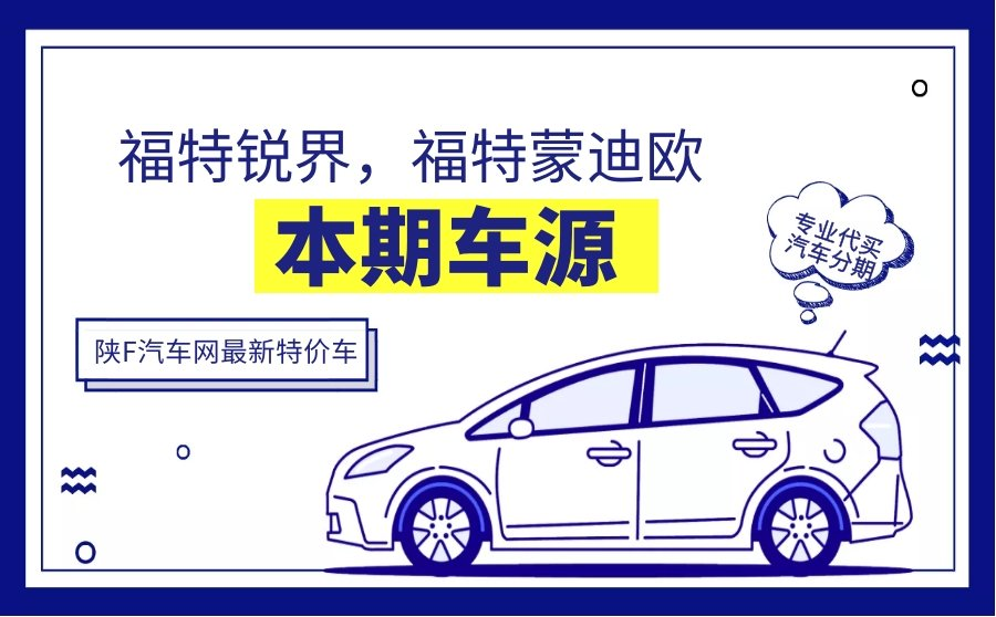 汉中福特特价买车车源更新:福特锐界,福特蒙迪欧